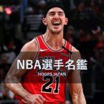 【NBA選手名鑑|アレックス・カルーソ】2Way契約からのチームのムードメーカーへ