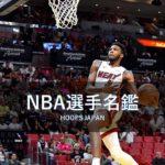 【NBA選手名鑑|デリック・ジョーンズ】苦労人の2020ダンクコンテスト優勝者