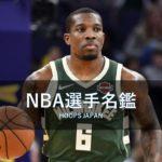 【NBA選手名鑑|エリック・ブレッドソー】攻撃的ディフェンダー