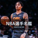 【NBA選手名鑑|マーケル・フルツ】数々の壁を乗り越えたPG
