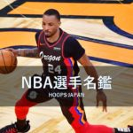 【NBA選手名鑑|ノーマン・パウエル】変幻自在のプレイスタイル