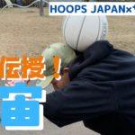 【フリースタイルバスケ】サックマンが技を伝授!その名も「宇宙」
