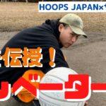 【フリースタイルバスケ】サックマンが技を伝授!その名も「エレベーター」