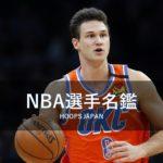 【NBA選手名鑑 ダニーロ・ガリナリ】イタリア出身の得点源