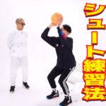 【YouTube】元日本代表プレイヤーがバスケのテクニックを解説しているYouTubeチャンネルとは!?