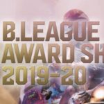 【Bリーグ|NEWS】Bリーグ2019-2020シーズンの年間アワード受賞者が決定!