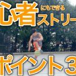 """試合で使えるバスケスキルを分かりやすく解説するオススメYouTuber""""T&S滋賀バスケスクール""""とは何者か!?"""