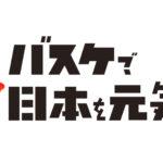JBA公式YouTubeチャンネルにて過去日本代表戦や特番の配信!