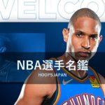 【NBA選手名鑑|アル・ホーフォード】ドミニカ共和国出身のビックマン