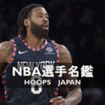 【NBA選手名鑑|ディアンドレ・ジョーダン】ペイント内の暴れん坊