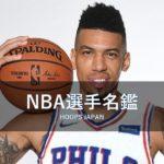 【NBA選手名鑑|ダニー・グリーン】雑草魂のチャンピオン経験者