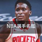 【NBA選手名鑑|ビクター・オラディポ】遅咲きの努力家ドラフト2位