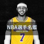 【NBA選手名鑑 カーメロ・アンソニー】スラム街からの新生