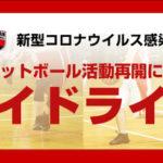 【バスケニュース】JBAが「バスケットボール活動再開ガイドライン」を発表
