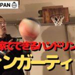 YouTubeでバスケットボール力向上!今こそ見るべきYouTubeチャンネル3選