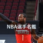 【NBA選手名鑑|ジョン・ウォール】ケガからの復帰したNBAのエース