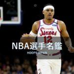 【NBA選手名鑑|トバイアス・ハリス】チーム再建のキーマン