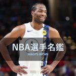【NBA選手名鑑|TJ・ウォーレン】ポイントゲッターのダークホース