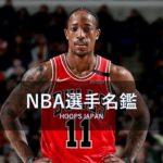 【NBA選手名鑑 デマー・デローザン】年々成長を魅せるフォワードプレイヤー