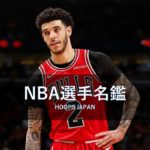 【NBA選手名鑑 ロンゾ・ボール】期待の司令塔としてショータイムを魅せることができるか?