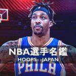【NBA選手名鑑|ドワイト・ハワード】ベテランビックマンの復活