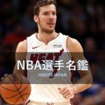 【NBA選手名鑑|ゴラン・ドラギッチ】スロベニア出身の点取り屋