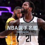 【NBA選手名鑑|パトリック・ビバリー】アグレッシブなディフェンダー