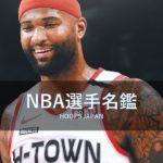 【NBA選手名鑑|デマーカス・カズンズ】NBA最強のセンターへの再挑戦
