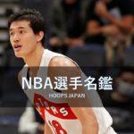 【NBA選手名鑑| 渡邊雄太】日本人の期待の星!NBAで活躍なるか