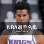 【NBA選手名鑑|ハッサン・ホワイトサイド】苦労人のブロック王