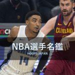 【NBA選手名鑑|ゲイリー・ハリス】NBA屈指のスラッシャー