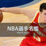 【NBA選手名鑑|ボグダン・ボグダノヴィッチ】セルビアからの若きスコアラー