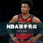 【NBA選手名鑑|コリン・セクストン】スコアリング能力が高いPG