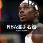 【NBA選手名鑑|ドリュー・ホリデー】ディフェンスが得意なPG