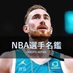 【NBA選手名鑑|ゴードン・ヘイワード】大怪我からの復帰し優勝への起爆剤となるか