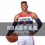 【NBA選手名鑑|ラッセル・ウエストブルック】ミスタートリプルダブル