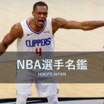 【NBA選手名鑑|レイジョン・ロンド】NBAチャンピオンの再チャレンジ