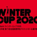 【高校バスケ】ウィンターカップ2020で男子は明成高校が優勝、女子は桜花学園が優勝