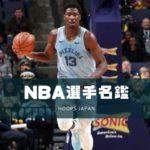 【NBA選手名鑑|ジャレン・ジャクソン・Jr】ディフェンシブセンターのの魅力3選