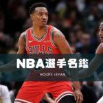 【NBA選手名鑑|ウェンデル・カーター・Jr】秀才さと機動力をビッグマンの魅力3選