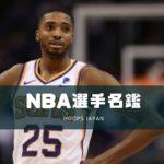 【NBA選手名鑑|ミケールブリッジス】万能さを兼ね備えたフォワードプレイヤーの魅力3選