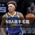 【NBA選手名鑑|ケリー・ウーブレ.Jr】若きゲームチェンジャー
