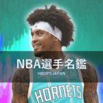 【NBA選手名鑑 ケリー・ウーブレ.Jr】若きゲームチェンジャー