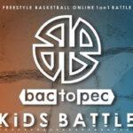 ついに開幕!?フリースタイルバスケットボール全国大会 オンラインキッズバトル!
