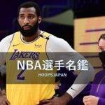 【NBA選手名鑑|アンドレ・ドラモンド】次世代のNBA屈指のビックマン