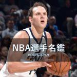 【NBA選手名鑑|ボヤン・ボグダノヴィッチ 】クロアチア出身のスコアラー