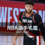 【NBA選手名鑑|ユスフ・ヌルキッチ】ボスニア・ヘルツェゴビナからのビックマン