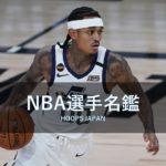 【NBA選手名鑑|ジョーダン・クラークソン】チームの流れを変えるシックスマン