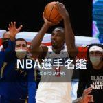 【NBA選手名鑑|サージ・イバカ】ゴール下の守護神