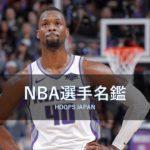 【NBA選手名鑑|ハリソン・バーンズ】チームをけん引する得点源